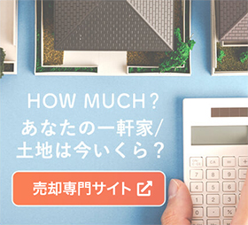 how much? あなたの一軒家・土地は今いくら?売却専門サイト