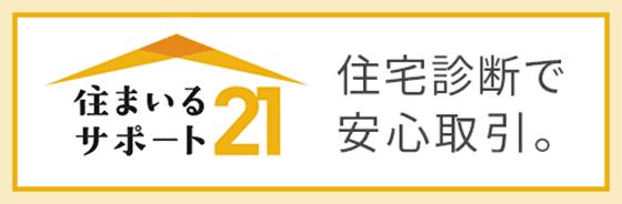 住まいるサポート21 住宅診断で安心取引。