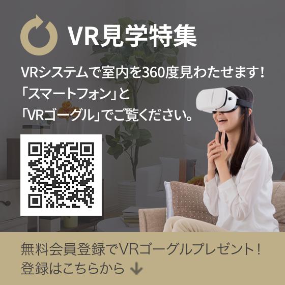 VR見学特集 Rシステムで室内を360度見わたせます!「スマートフォン」と「VRゴーグル」でご覧ください。無料会員登録でVRゴーグルプレゼント!登録はこちらから↓