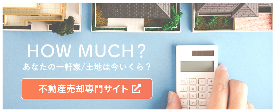 how much? あなたの一軒家・土地は今いくら?不動産売却専門サイト