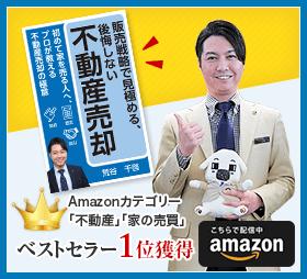 Amazonカテゴリー「不動産」「家の売買」ベストセラー1位獲得 「販売戦略で見極める、後悔しない不動産売却」 Amazon Kindleストアで配信中